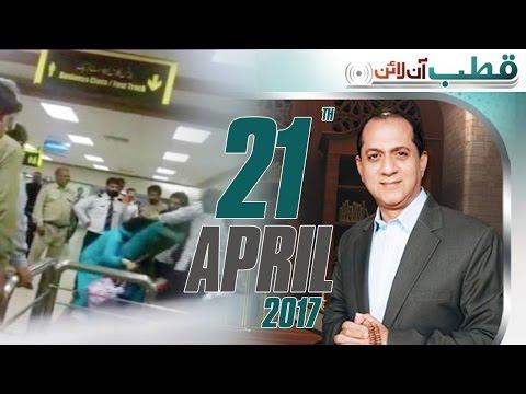 Airport Pe FIA Team Ka Tashadud | Qutb Online | SAMAA TV | Bilal Qutb | 21 April 2017