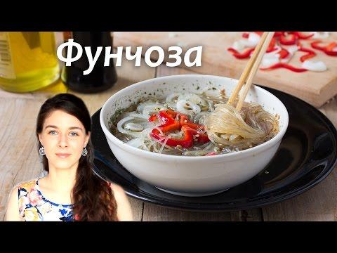Как вкусно приготовить фунчозу | Добрые рецепты