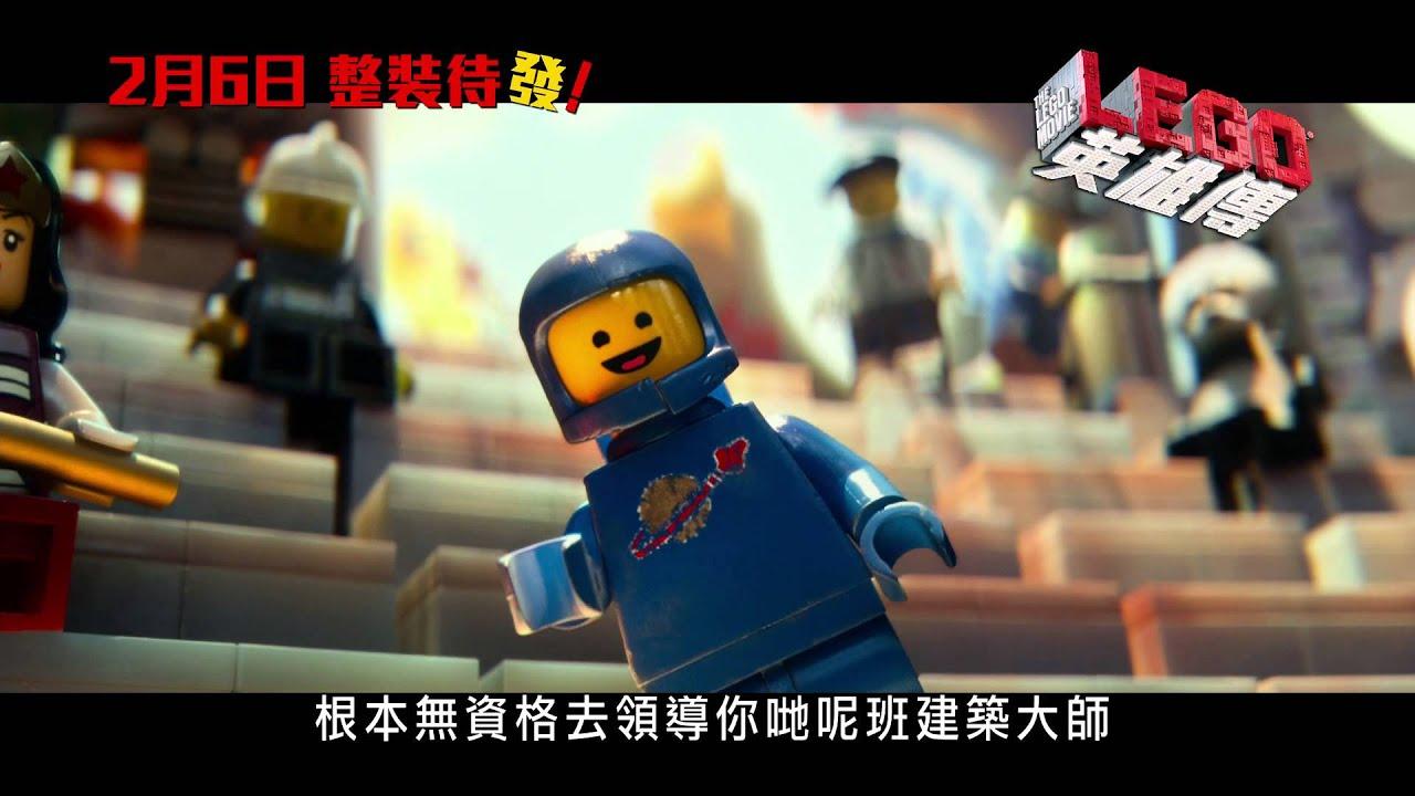 《LEGO 英雄傳》30秒電視廣告 #2 - 小小英雄篇 [HD] - YouTube