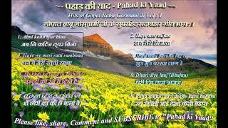 गोपाल बाबू गोस्वामी जी के सुपरहिट गीत भाग:I Hits of Gopal Babu Goswami Ji Vol: I Nonstop Jukebox