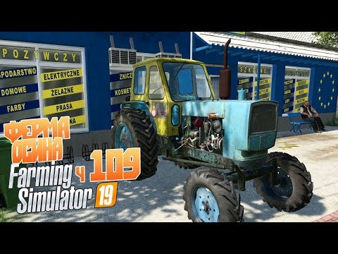 Куда Сидорыч ездит на ЮМЗ? - ч109 Farming Simulator 19