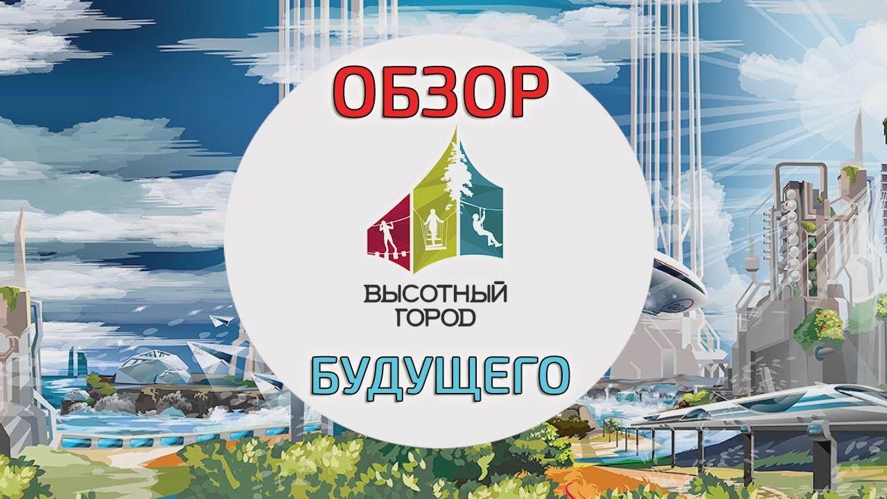 Высотный город – веревочный парк будущего в ТРК Гранд Каньон