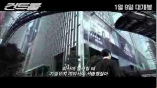 [컨트롤] 예고편 Control (2013) trailer (Kor)