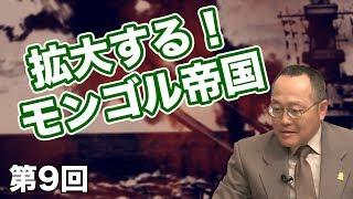 モンゴル帝国の領土拡大【CGS 世界と日本の戦争史 第9回】