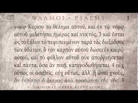 PSALM 1 ΨΑΛΜΟΣ Α' [SEPTUAGINT][AUDIO TEXT]