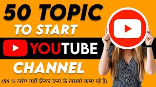 Top 50 Trending Topics To Start a Youtube Channel    Earned 1 Lakh Rupees Per Month