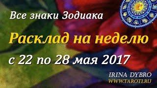 Гороскоп Таро для всех знаков Зодиака на неделю c 22 по 28 мая 2017 года
