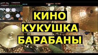 Партия Ударных группа Кино - Кукушка | Разбор ритма и брейка песни | Урок на барабанах по Skype |