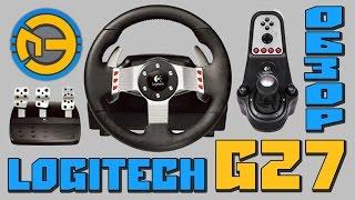 ✅ Лучший ИГРОВОЙ руль Logitech G27 Racing Wheel 🚧