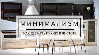 МИНИМАЛИЗМ на кухне | как держать кухню в чистоте | #9