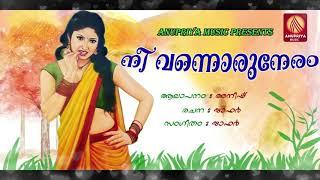 സൂപ്പര്ഹിറ്റ് Nee Vannoru Neram Malayalam Music Album Superhit