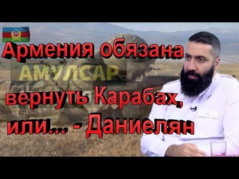 Армения обязана вернуть Карабах, или… – Даниелян