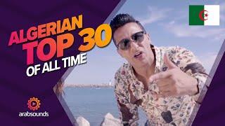 🇩🇿Top 30 most viewed Algerian songs of all time 🔥🎶 أكثر 30 أغنية جزائرية مشاهدة