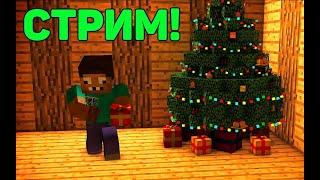 Рождественский стрим с ВЕБ КАМЕРОЙ Профессионалом в Майнкрафт ! Про в minecraft троллинг ловушка