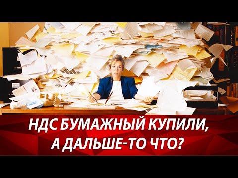 Как уменьшить налог на добавленную стоимость? Бумажный НДС. Как и что с ним делать? Бизнес и налоги.