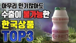 아무리 인기가 많아도 수출이 불가능한 한국식품 top3