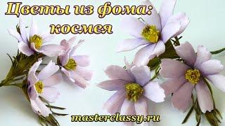 Foam flowers tutorial. Цветы из фома своими руками: видео урок. Букетик космеи из фоамирана