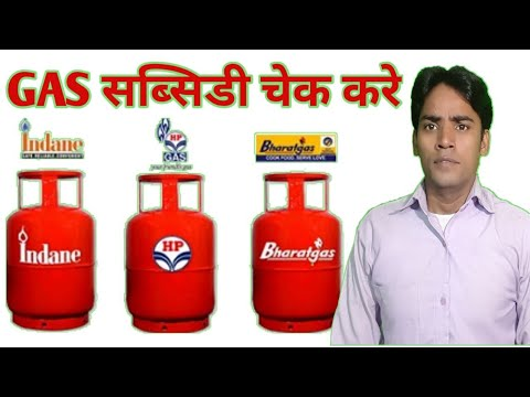 INDANE Bharat HP GAS Subsidy Kaise Check kare | LPG Gas Subsidy Status Online Check Kaise Kare