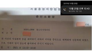8월13일 서울중앙지방법원에 증인으로 참석 기록으로 남…