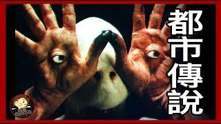 【五大 】5個 恐怖 日本都市傳說, Top 5 Scary Japanese Urban Legends- 三爺奶奶頻道