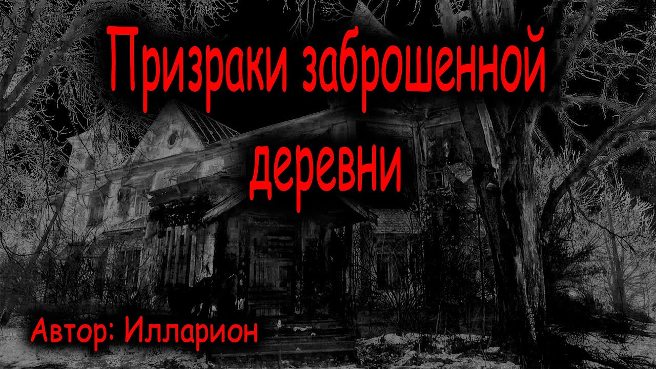 Призраки заброшенной деревни. СТРАШНЫЕ ИСТОРИИ Zvook Олег Ли