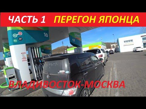 Владивосток-Москва Перегон Японца часть1.Убойный хостел Хабаровска.