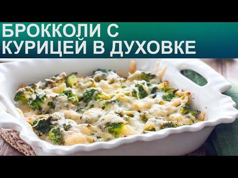 КАК ЗАПЕЧЬ БРОККОЛИ С КУРИЦЕЙ? Запеканка с брокколи с филе в духовке / Мясо с овощами в соусе