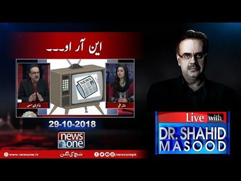 PTV corruption case main Shahid Masood ko kon phansa raha hai...asal kahan hia hi - janiye un ki apni zubani - Live with Dr.Shahid Masood | 29-October-2018 | NRO | Nawaz Sharif | Asif Zardari