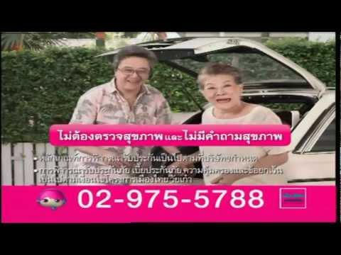 เมืองไทยวัยเก๋า ประกันผู้สูงอายุ