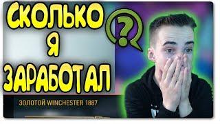 WARFACE: СКІЛЬКИ Я ЗАРОБИВ ГРОШЕЙ З ЦЬОГО САЙТУ?! - ЯК Я ВИБИВ НОВИЙ «Winchester 1887»   КОНКУРС