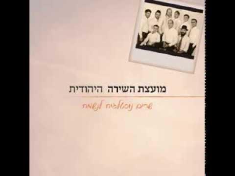 מועצת השירה היהודית - מחרוזת כיסופין ♫ The Moetzet - Kisufin