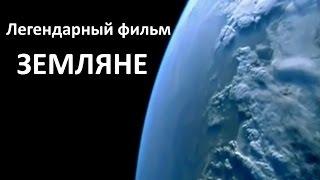 Легендарный фильм   Земляне