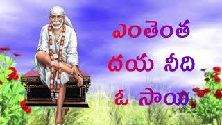 ENTHENTHA DAYA NEEDI O SAI//SAI BABA SONGS//SAI DEVOTIONAL SONGS TELUGU - 2020/Telugu lord blessings