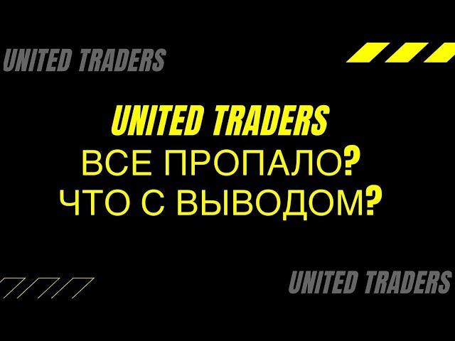 United Traders | Все пропало? Что с выводом? (инвестиции)