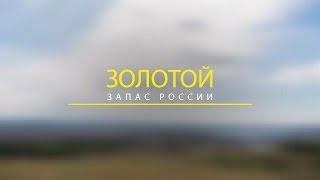 Золотой запас России (г. Лысьва)