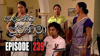Adaraniya Purnima | Episode 239 08th July 2020 Thumbnail