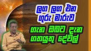 ලග ලග එන ගුරු මාරුව ගැන ඔබට දැන ගතයුතු දේවල්  | Piyum Vila | 11 - 11 - 2020 | Siyatha TV Thumbnail