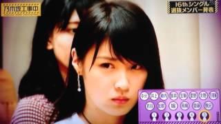 乃木坂工事中  20161016      16th選抜発表