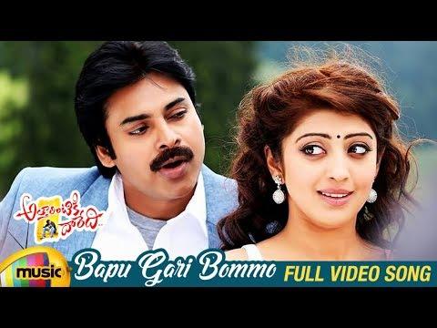 Attarintiki Daredi Movie | Bapu Gari Bommo Full Video Song | Pawan Kalyan | Samantha | DSP