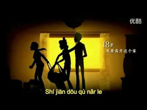 Shi jian dou qu nar le 时间都去哪儿了