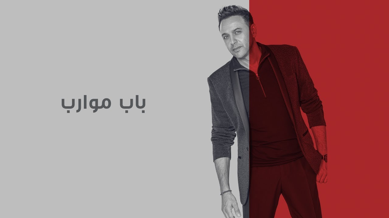 Moustafa Amar - Bab Mewareb [Lyrics Video] | مصطفى قمر - باب موارب