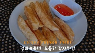 [감자튀김] 겉바속촉!도톰한 감자튀김|감자요리|아이들간…