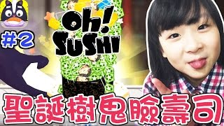 To Fu Oh SUSHI Part2 全食材 聖誕鬼臉壽司 NyoNyo日常實況