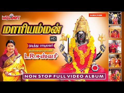 Maariyamman | Amman Songs | Tamil Devotional Video Songs | L.R.Eswari | Tamil God Songs