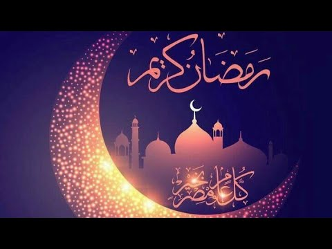 Ramadan Mubarak | DOWNLOAD VIDEO IN MP3, M4A, WEBM, MP4, 3GP ETC