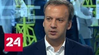 Смотреть видео Аркадий Дворкович: в
