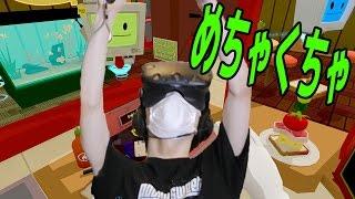 ポッキーが厨房で働くとこうなる - VR 実況プレイ