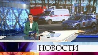 Выпуск новостей в 15:00 от 14.11.2019