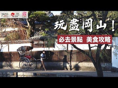 【岡山自由行】岡山、倉敷、姬路:景點美食攻略!