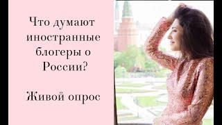 Что думают иностранные блогеры о России?